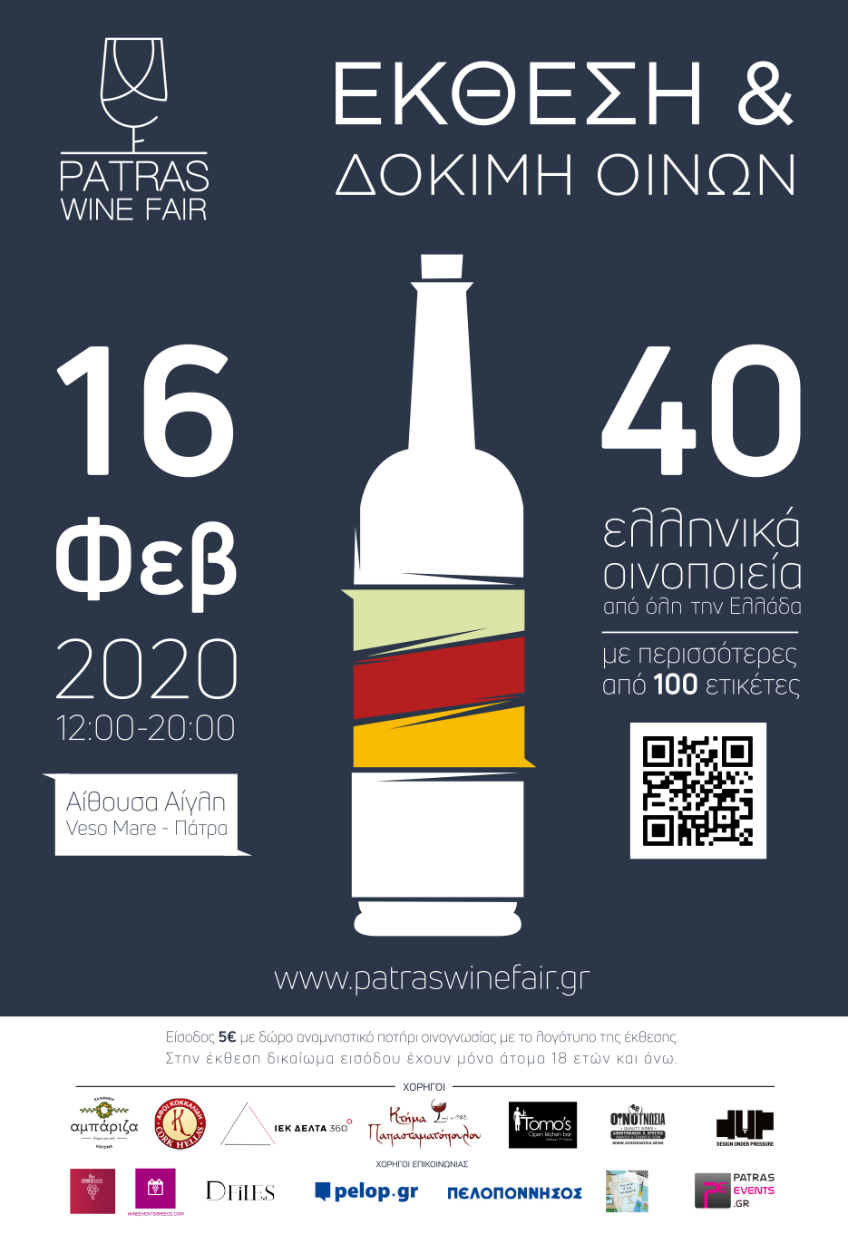 WEB_POSTER_PATRAS_WINE_FAIR